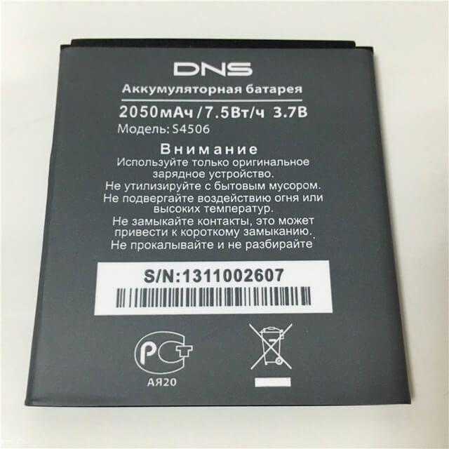 Картинка АКБ DNS S4506 (2050mA, 3,7V) от магазина NBS Parts