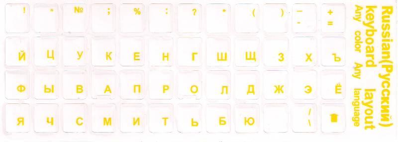 Картинка Наклейки на клавиатуру желтые прозрачные от магазина NBS Parts