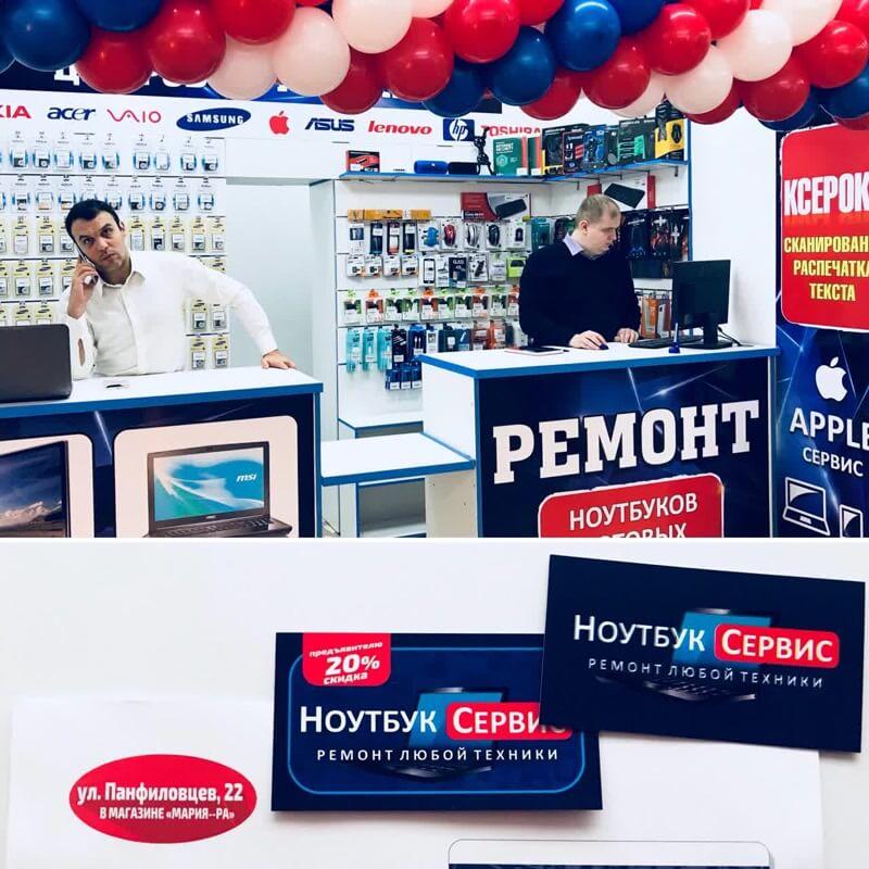 Открытие филиала на ул. Панфиловцев